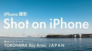 Shot on iPhone: YOKOHAMA Bay Area, JAPAN  |  iPhone撮影 横浜ベイエリア