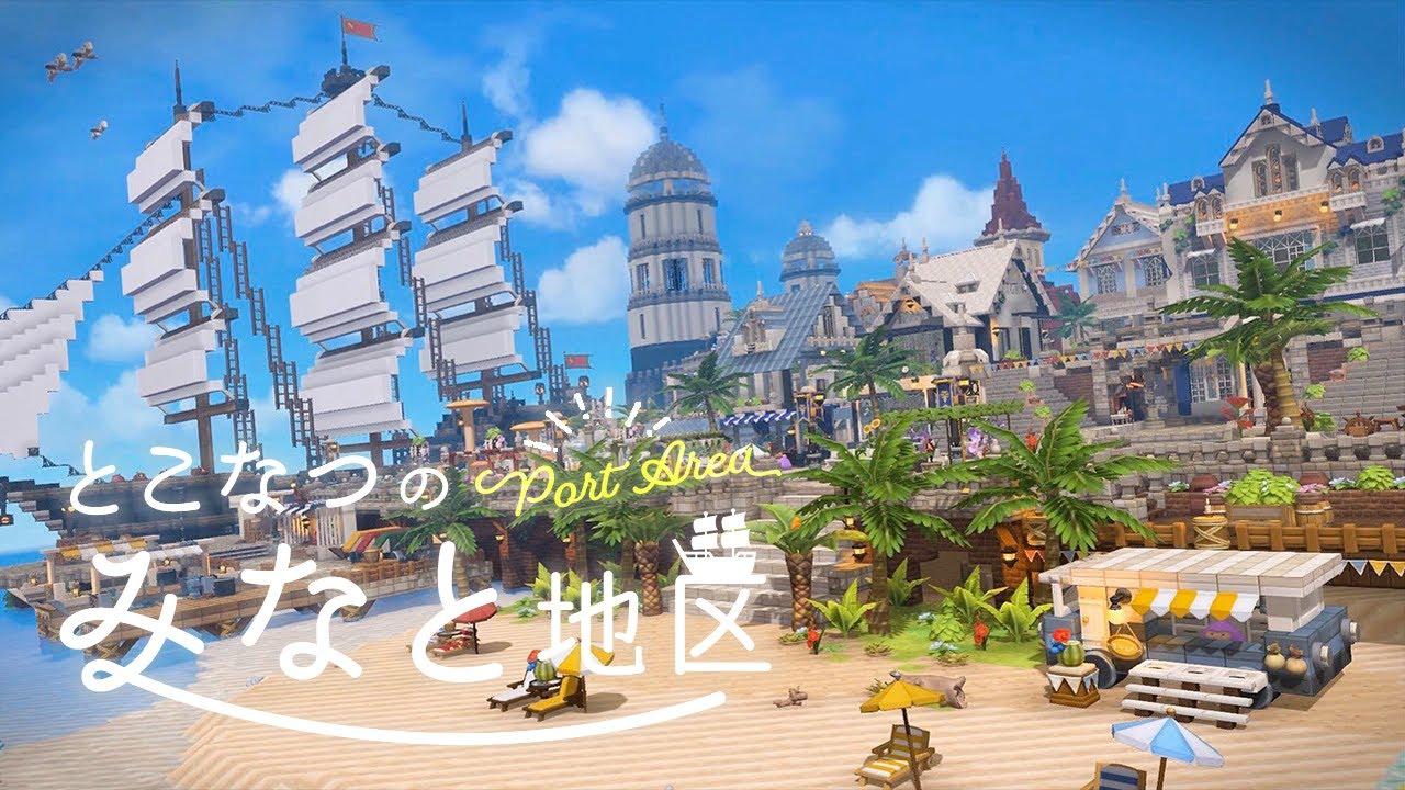 【DQB2 #2】常夏のみなと地区のご紹介【島紹介】