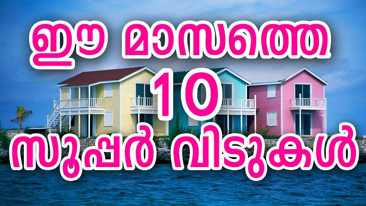 kerala 10 super house designs - low cost house designs 2017 - youtube