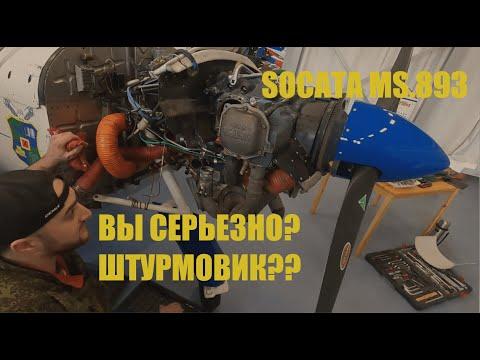 КАК СНЯТЬ ЦИЛИНДР С ДВИГАТЕЛЯ Lycoming O-360 SOCATA MS.893