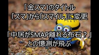 「金スマ」のタイトル、「スマ」から「スマイル」に変更 「中居がSMAP離...