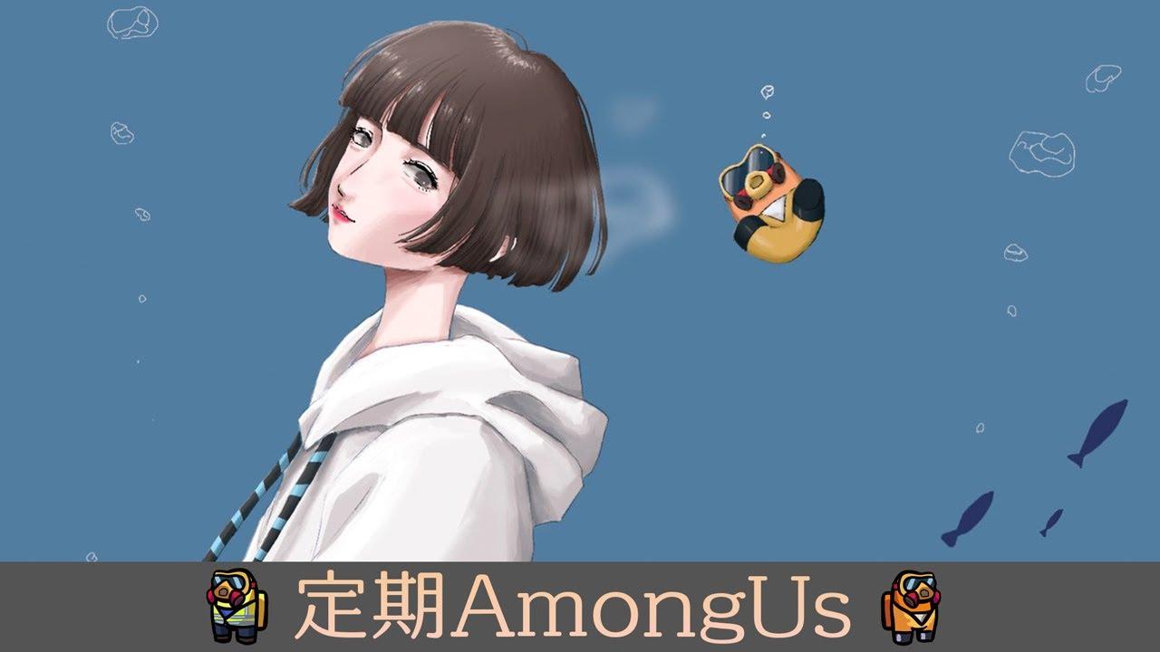 【AmongUs】冷静に狂う宇宙人狼② アサングアス【02/25】