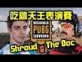PUBG名主播 Shroud & Dr.Disrespect Dreamhack 雙排表演賽精華 - 中文字幕