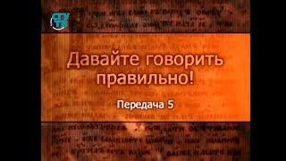 Русский язык. Передача 5. О преобладании разговорной речи, жаргонизмах в нашем обществе