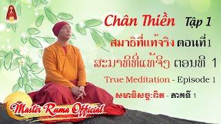Chân Thiền - Tập 1 | สมาธิที่แท้จริง ตอนที่1 | ສະມາທິທີ່ແທ້ຈິງ ຕອນທີ 1 | True Meditation - Episode 1