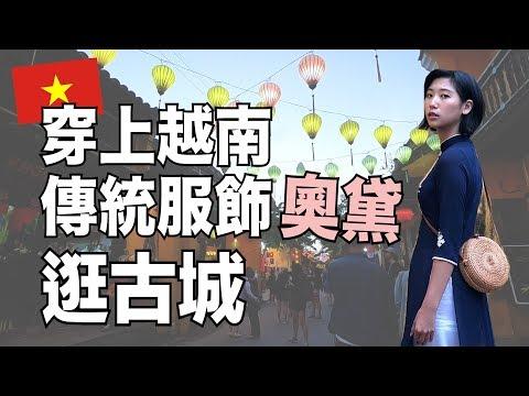 花40萬體驗越式傳統旗袍 逛會安古城【越南自由行🇻🇳】|林宣 Xuan Lin