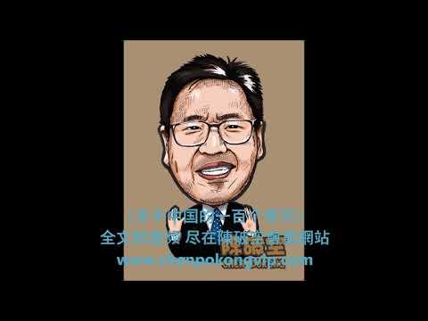 陈破空:陈破空谈《常识》(之15):共产党如何打下江山?超乎想象的超限战