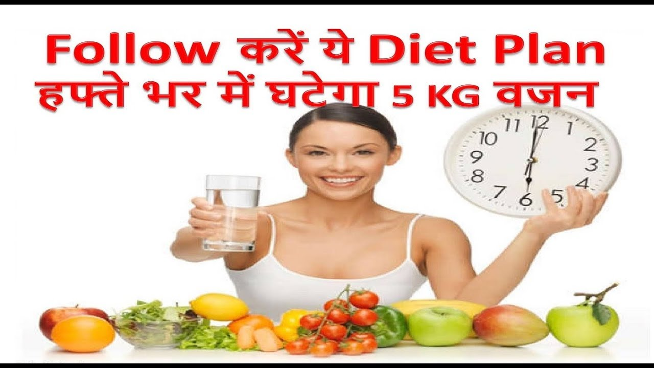 How to lose weight fast kg in days indian diet plan veg meal by pooja luthra hindi also rh youtube
