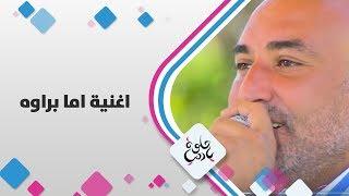 الفنان رامي شفيق - اغنية اما براوه