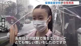 宝塚 合格 者 2020