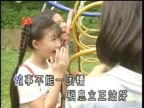 Crystal Ong 王雪晶 - 稍息立正站好 Shao Xi Li Zheng Zhan Hao (HQ)