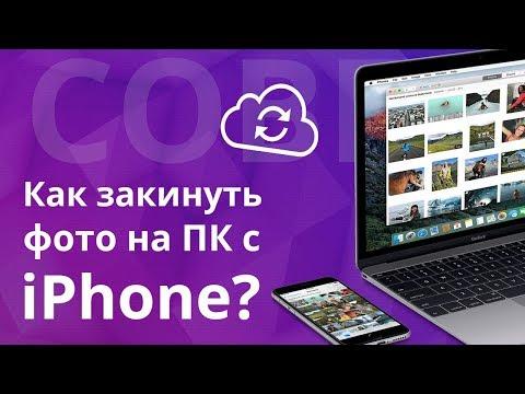Как перекинуть фото с айфона на компьютер через itunes видео