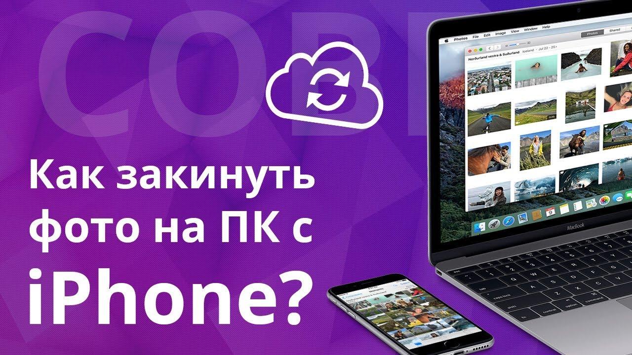 З быстрых способа как перекинуть фото с iPhone на Mac или комп, по кабелю, в облако или в iFunbox?