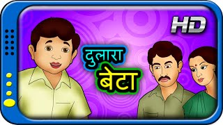 Dulara Beta - Hindi Story for Children | Panchatantra Kahaniya | Moral Short Stories for Kids