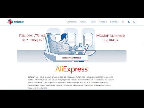 Скидка до 8.5% на всех покупках Aliexpress - Cashback.epn.bz лучший кэшбек Алиэксрпесс