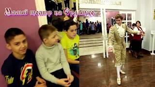 Смотреть видео 2020 Затейники Москва Малый театр Золушка онлайн