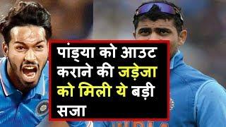Hardik Pandya को आउट कराने की जड़ेजा को मिल गयी है ये सजा | Headlines Sports