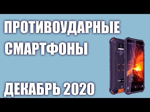 ТОП—7. Лучшие защищённые смартфоны (противоударные, с защитой IP68). Декабрь 2020 г. Рейтинг!
