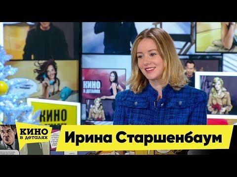 Ирина Старшенбаум | Кино в деталях 24.12.2019