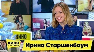 Ирина Старшенбаум   Кино в деталях 24.12.2019