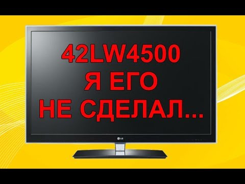 Неудачный ремонт ТВ LG 42lw4500.