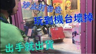玩到機台壞掉 出手秒出貨 汐止打台去 紅方盒 2088|打台日常| 台湾UFOキャッチャー UFO catcher 紫軒