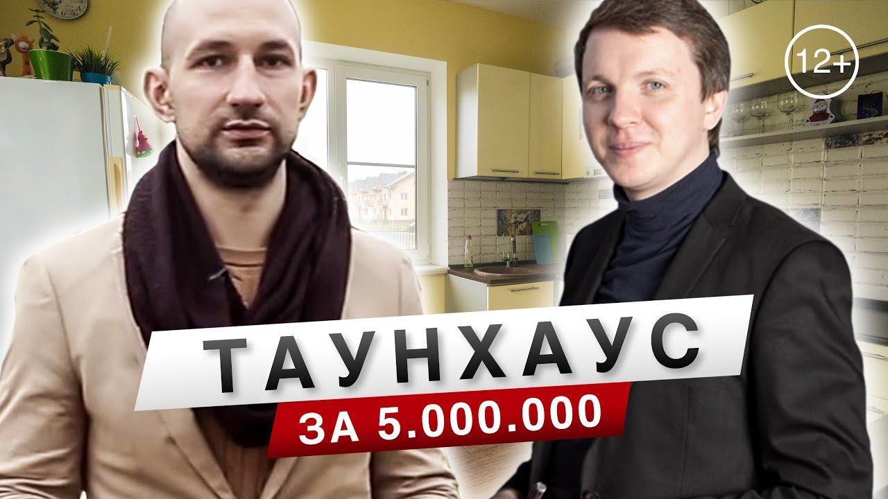 таунхаус за 3 миллиона