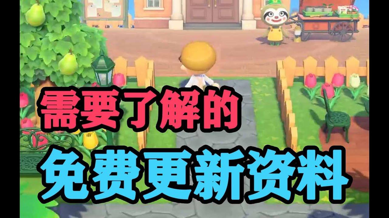 【動物森友會】需要瞭解的 免費更新資料 4月23日发布 by牛油包子