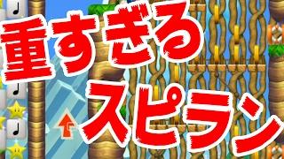 WiiUが壊れた!?世界一重いスピードランがやばい - マリオメーカー thumbnail