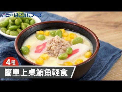 【Hagoromo】史上最簡單,新手懶人完美上菜必學!沙拉、涼拌、日式蒸蛋,用鮪魚片簡單做就超美味