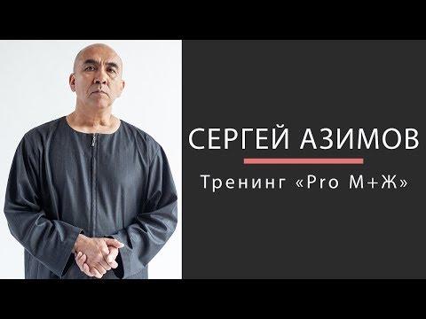 """Видео-курс Сергея Азимова """"PRO M+Ж"""""""