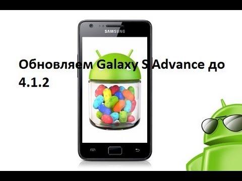 Как прошить Samsung GT-I9070 Galaxy S Advance до 4.1.2