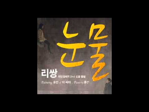 LeeSSang(리쌍) _ Tears(눈물) (Feat. Eugene(유진) Of THE SEEYA) - ENG Cover