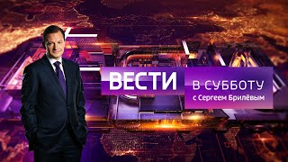 Вести в субботу с Сергеем Брилевым(HD) от 07.09.19