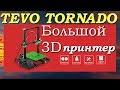 Обзор 3D принтераTEVO Tornado. TEVO Tornado 3D Printers.