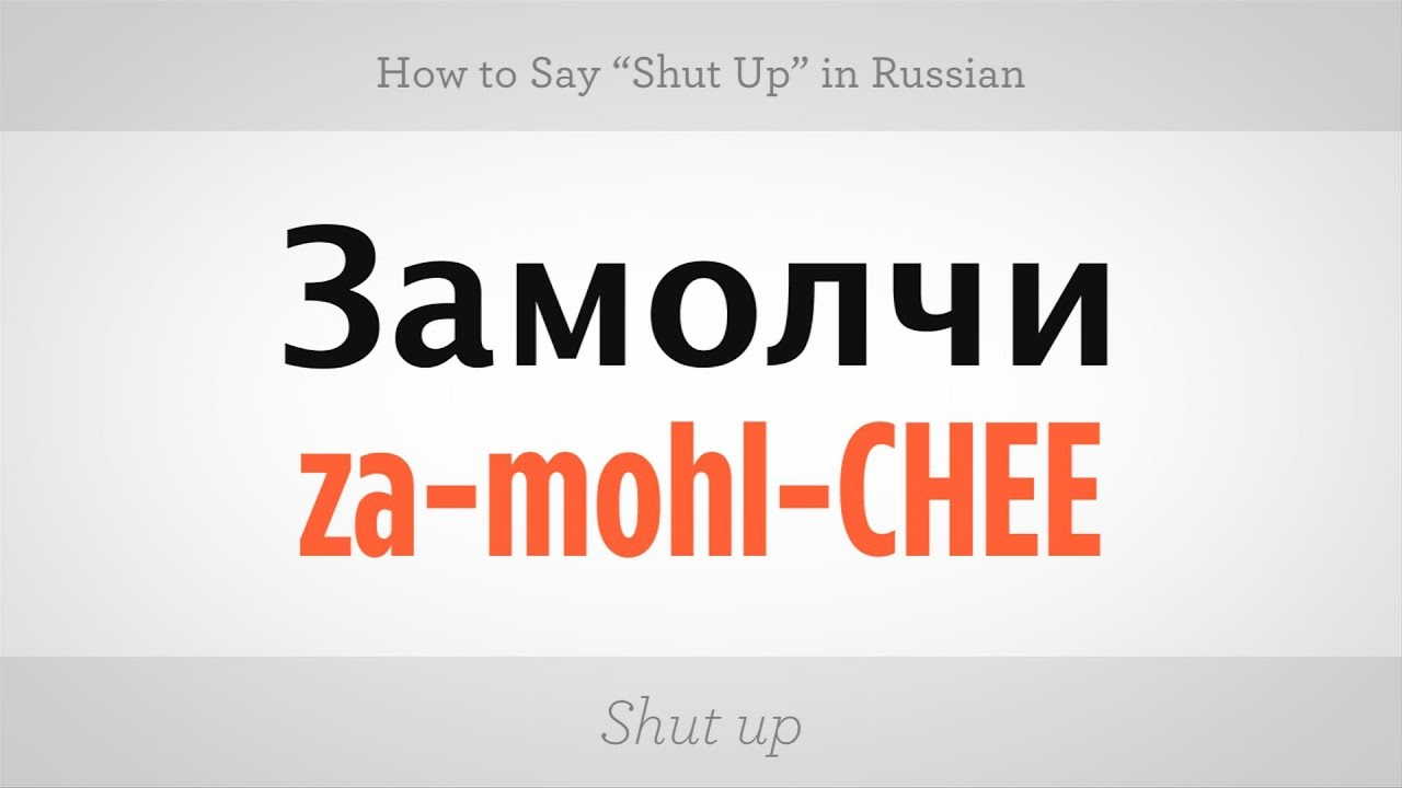 how to say dog in russian