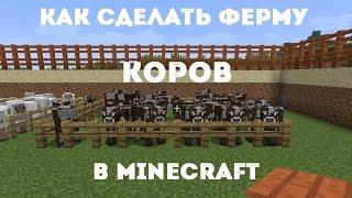 Как сделать ферму коров в майнкрафте