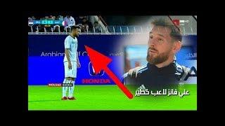 هدف علي فائز العراق وقطر 2-1 ابهر ميسي وكل الاعبين ركلة (حرة عالمية)