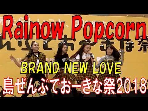 Rainow Popcorn/BRAND NEW LOVE   島ぜんぶでおーきな祭2018/第10回沖縄国際映画祭ステージイベント
