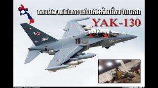 กองทัพ สปป.ลาว แข็งแกร่งต่อเนื่อง ซุ่มรับมอบเครื่องบิน YAK 130 คาดจัดหาไม่ต่ำกว่า 16 ลำ