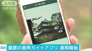 皇居の音声ガイドアプリ運用開始 6カ国語に対応(17/05/17)