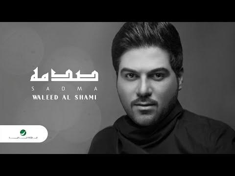 Waleed Al Shami ... Sadmah - With Lyrics   وليد الشامي ... صدمه - بالكلمات