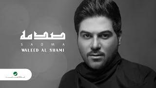 Waleed Al Shami ... Sadmah - With Lyrics | وليد الشامي ... صدمه - بالكلمات