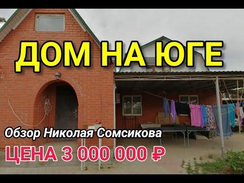 ПРОДАЕТСЯ ДОМ В КРАСНОДАРСКОМ КРАЕ / Подбор Недвижимости от Николая Сомсикова