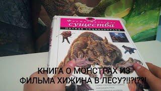 Книга: Фантастические существа Хижина в лесу на минималках?
