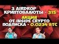 3 AirDrop криптовалюты на 31$   Акция на подписку в канал по сигналам от Inside Crypto (0.0234 BTC)