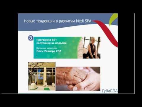 Развитие санаторно-курортного лечения в 2015 году