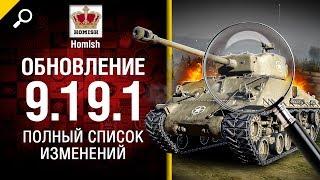 Обновление 9.19.1 - Полный список изменений - Будь готов! - от Homish [World of Tanks]