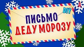 DIY: письмо деду Морозу / Какой подарок ты хочешь на Новый год?