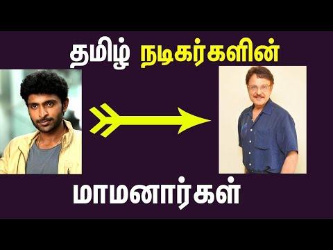 தமிழ் நடிகர்களின் மாமனார்கள் | Actors Father In Law | Tamil Cinema News | Kollywood | Tamil Hot